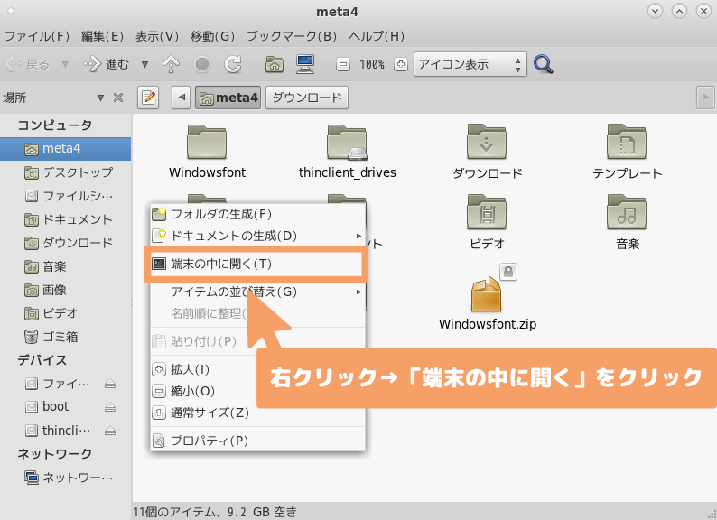 CentOS7(MATE)の文字化け修正-フォルダの解凍(端末の中に開く)