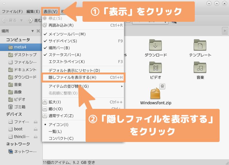 CentOS7(MATE)の文字化け修正-隠しファイルを表示する