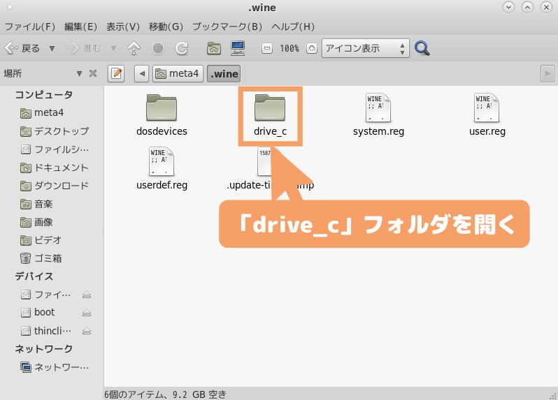 CentOS7(MATE)の文字化け修正-「drive_c」フォルダ