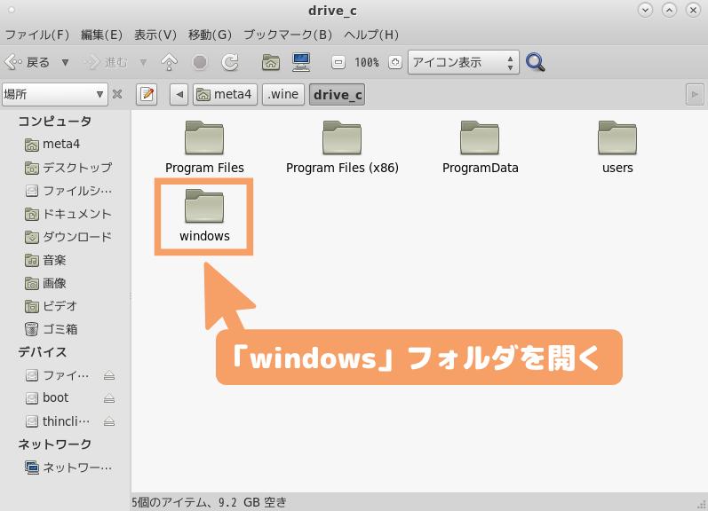 CentOS7(MATE)の文字化け修正-「windows」フォルダ