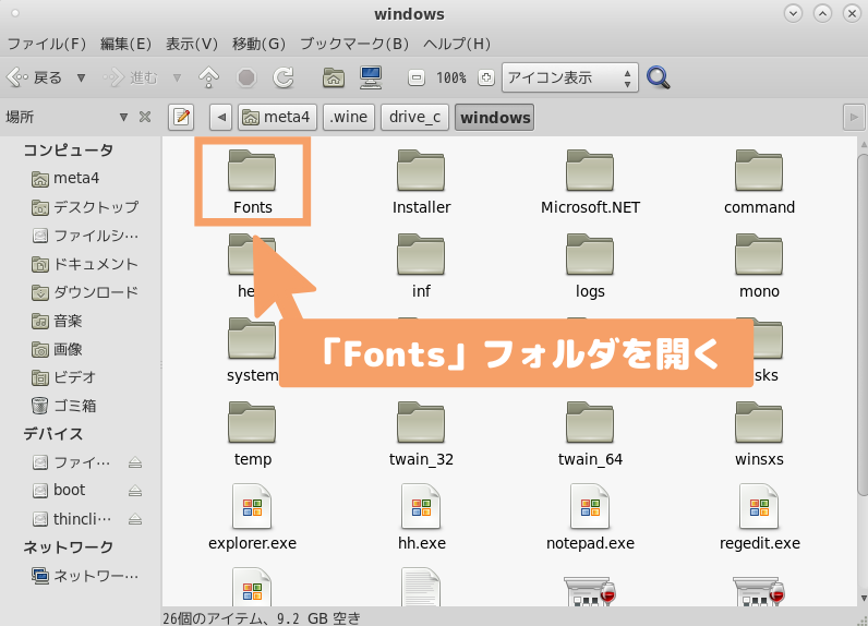 CentOS7(MATE)の文字化け修正-「Fonts」フォルダ