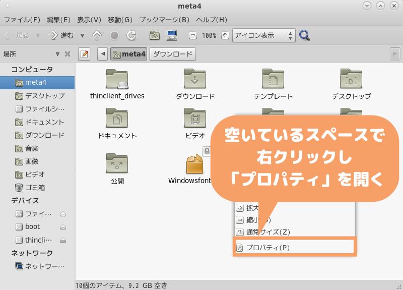 CentOS7(MATE)の文字化け修正-プロパティを開く