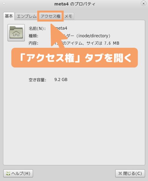 CentOS7(MATE)の文字化け修正-「アクセス権」タブ