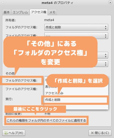 CentOS7(MATE)の文字化け修正-「フォルダーのアクセス権」を「アクセスのみ」から「作成と削除」に変更