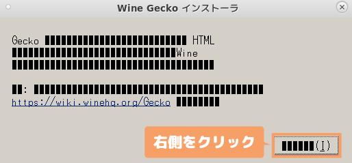 CentOS7(MATE)のMetaTraderダウンロード-Wine Gecko インストーラ