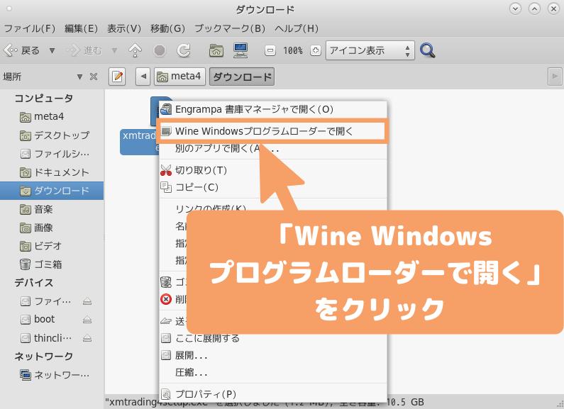 CentOS7(MATE)のMetaTraderダウンロード-Wine Windows プログラムローダー