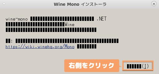 CentOS7(MATE)のMetaTraderダウンロード-Wine Mono インストーラ