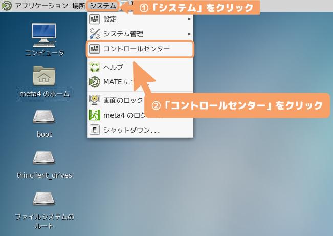CentOS7(MATE)画面ロックオフ-システム→コントロールセンター
