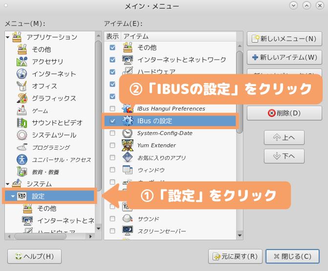 CentOS7(MATE)で日本語入力する設定-設定→IBUSの設定