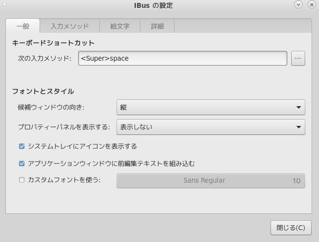 CentOS7(MATE)で日本語入力する設定-閉じる