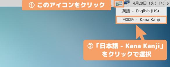 CentOS7(MATE)で日本語入力する設定-「日本語 - Kana Kanji」を選択