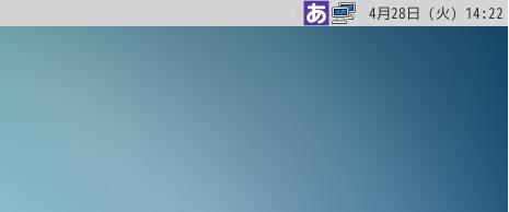 CentOS7(MATE)で日本語入力する設定-日本語入力設定完了