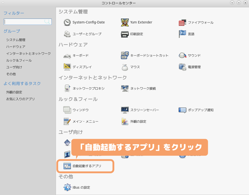 CentOS7(MATE)で日本語入力する設定-自動起動するアプリ