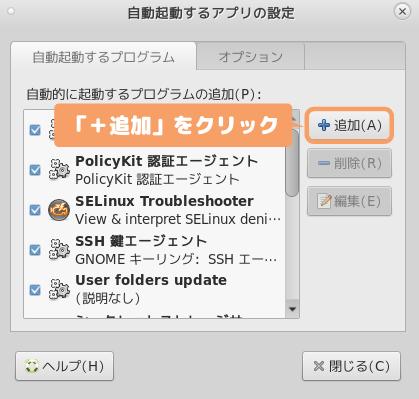 CentOS7(MATE)で日本語入力する設定-+追加をクリック