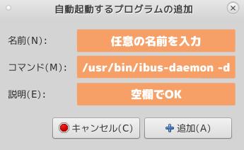 CentOS7(MATE)で日本語入力する設定-自動起動するプログラムの追加