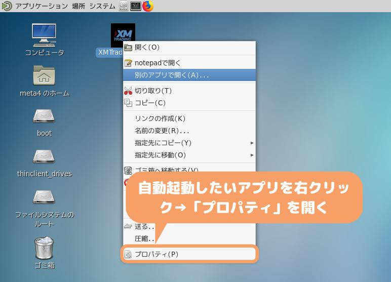 CentOS7(MATE)の自動起動-アプリ上で右クリック→プロパティ