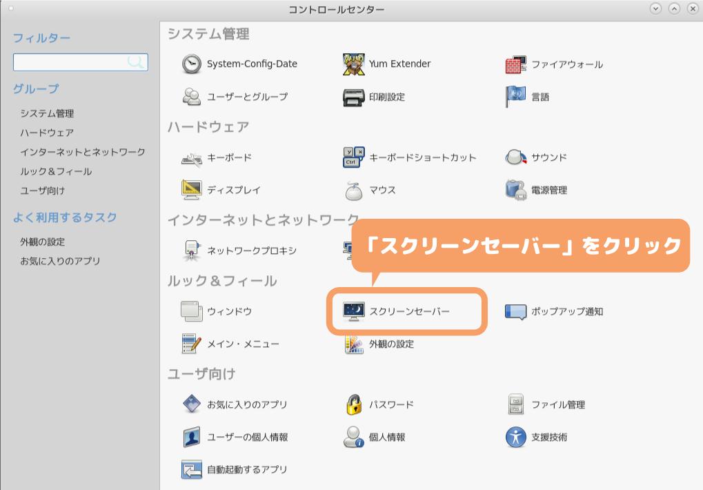 CentOS7(MATE)画面ロックオフ-スクリーンセーバー