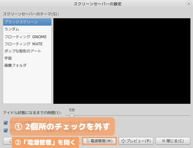 CentOS7(MATE)画面ロックオフ-2個所チェックを外す