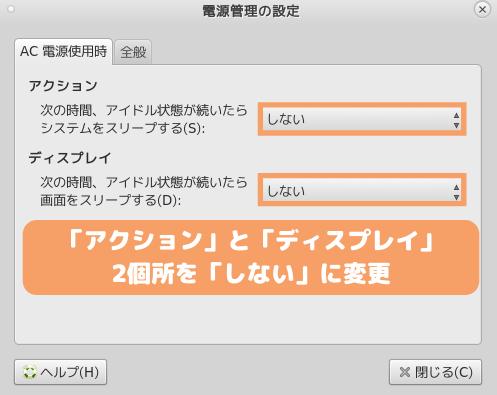 CentOS7(MATE)画面ロックオフ-アクションとディスプレイをしないに変更