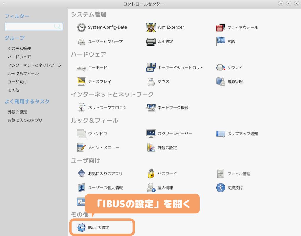 CentOS7(MATE)で日本語入力する設定-IBUSの設定