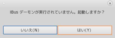 CentOS7(MATE)で日本語入力する設定-IBusデーモンが実行されていません。起動しますか?