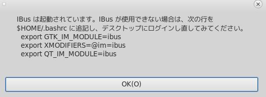 CentOS7(MATE)で日本語入力する設定-IBusは起動されています。IBusが使用できない場合は、次の行を$HOME/.bashrcに追記し、デスクトップにログインし直してみて下さい。
