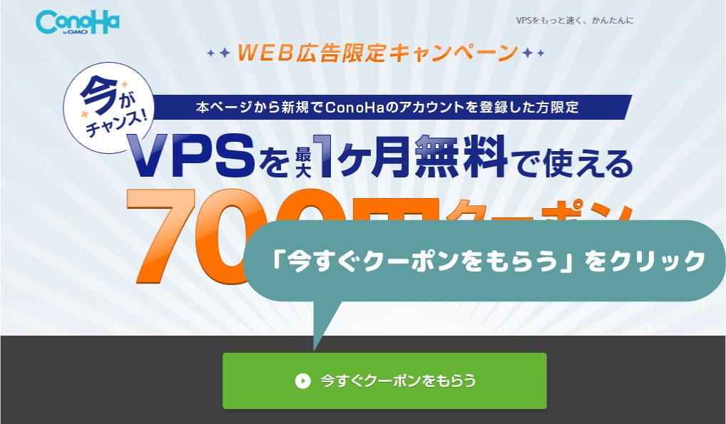 ConoHa VPS700円クーポンページ