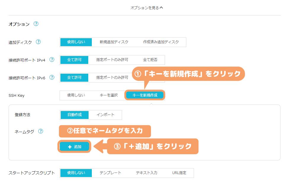 ConoHa VPS-サーバー追加(オプション選択)