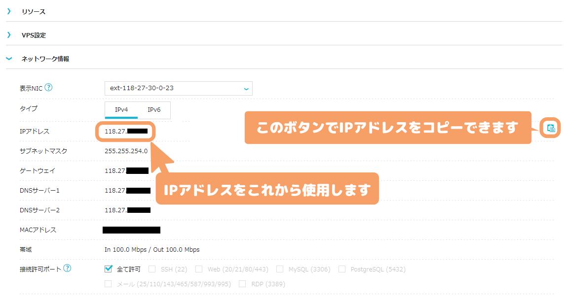 ConoHa VPS-IPアドレスを確認