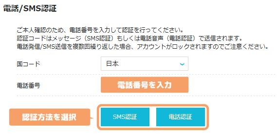 ConoHa for Windows Server契約手続き(SMS認証)