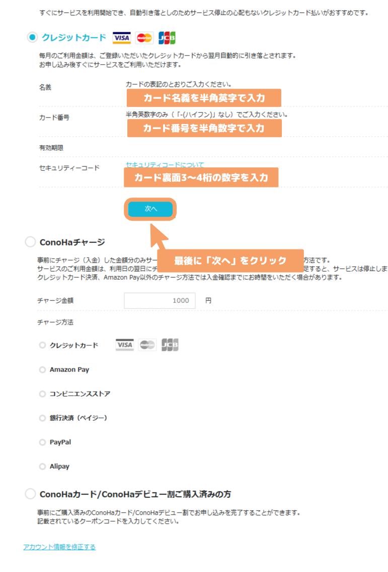 ConoHa for Windows Server契約手続き(支払い方法の選択・入力)
