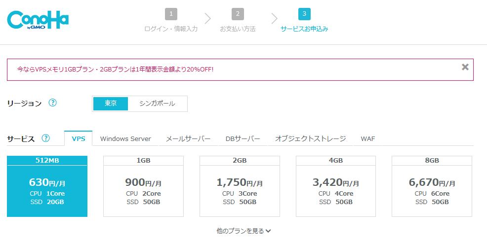 ConoHa for Windows Serverコントロールパネル