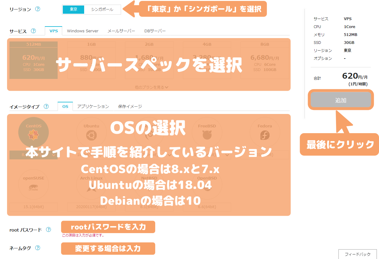 ConoHa VPS-サーバースペック・OSの選択