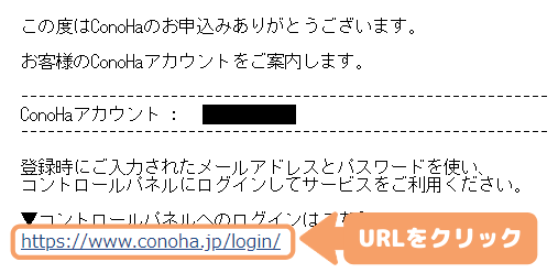 ConoHa for Windows Serverコントロールパネルへのログインメール