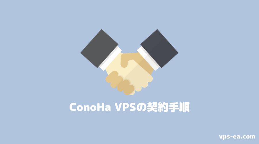 ConoHa VPSの登録(契約)方法・手順