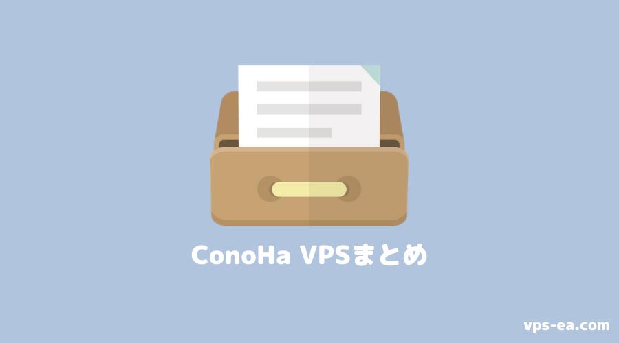 ConoHa VPSまとめ