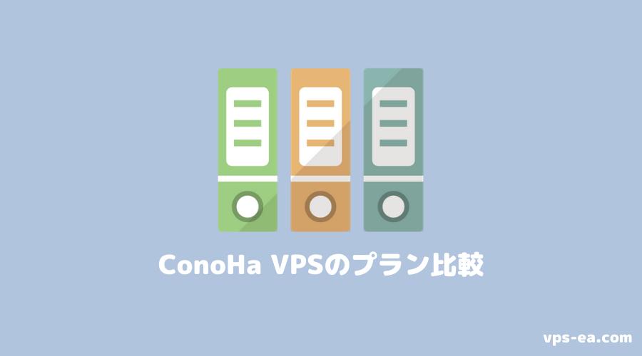 ConoHa VPSのプラン比較