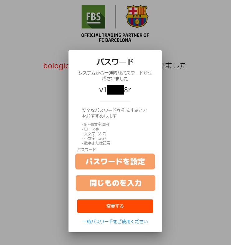 FBS口座開設手続きパスワードの設定