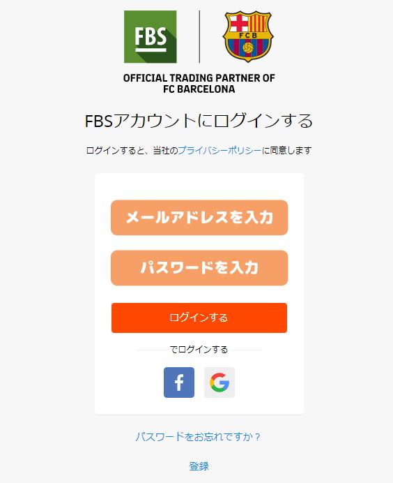 FBSマイページログイン画面