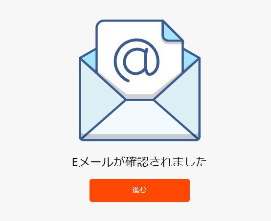 FBSEメール確認完了画面
