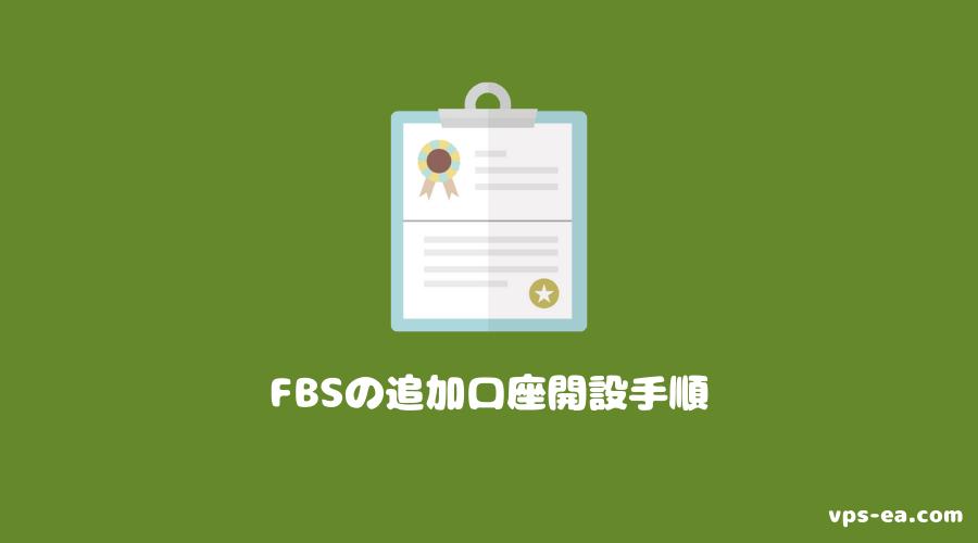 FBS(エフビーエス)の追加口座開設