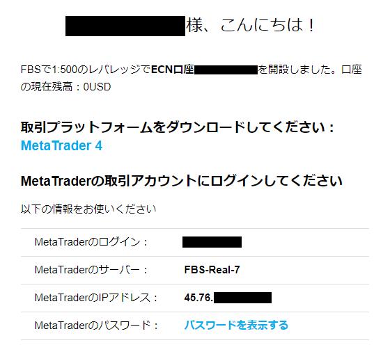 FBS追加口座開設完了メール