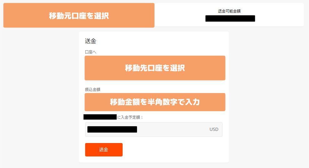 FBS個人エリア-内部振替