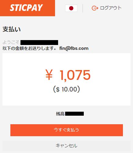 FBSの入金-STICPAY決済画面