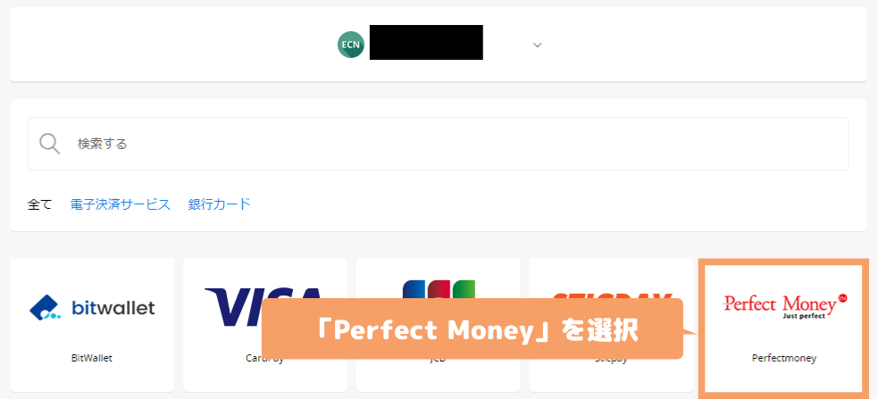 FBSの入金-Perfect Money