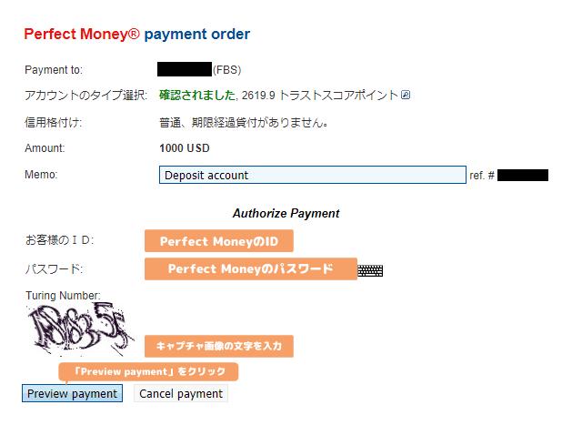 FBSのPerfect Money入金-IDとパスワード入力