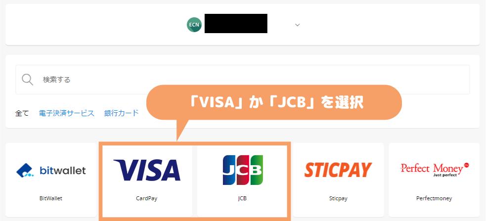 FBS入金-クレジットカード