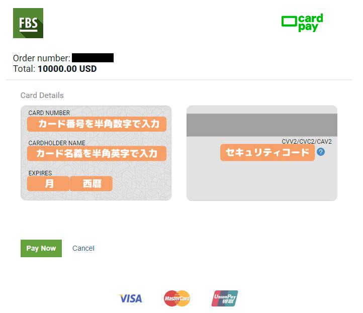 FBSクレジットカード入金-クレジットカード情報入力