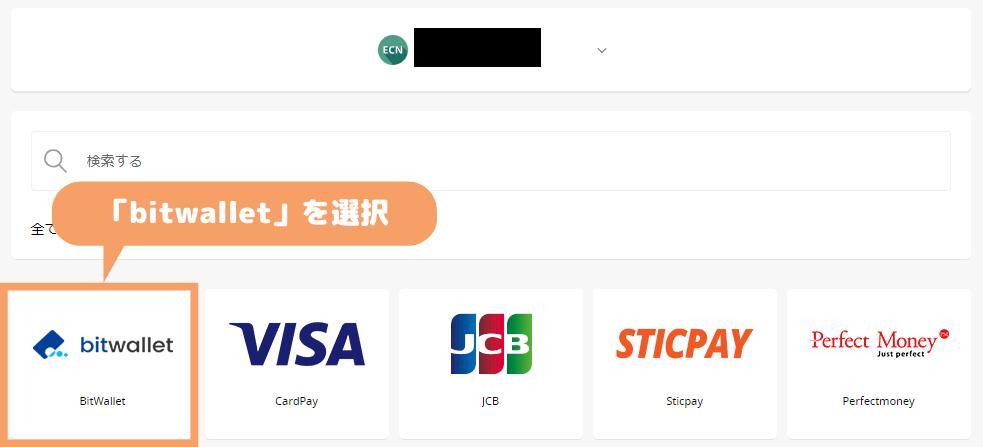 FBS入金-bitwallet