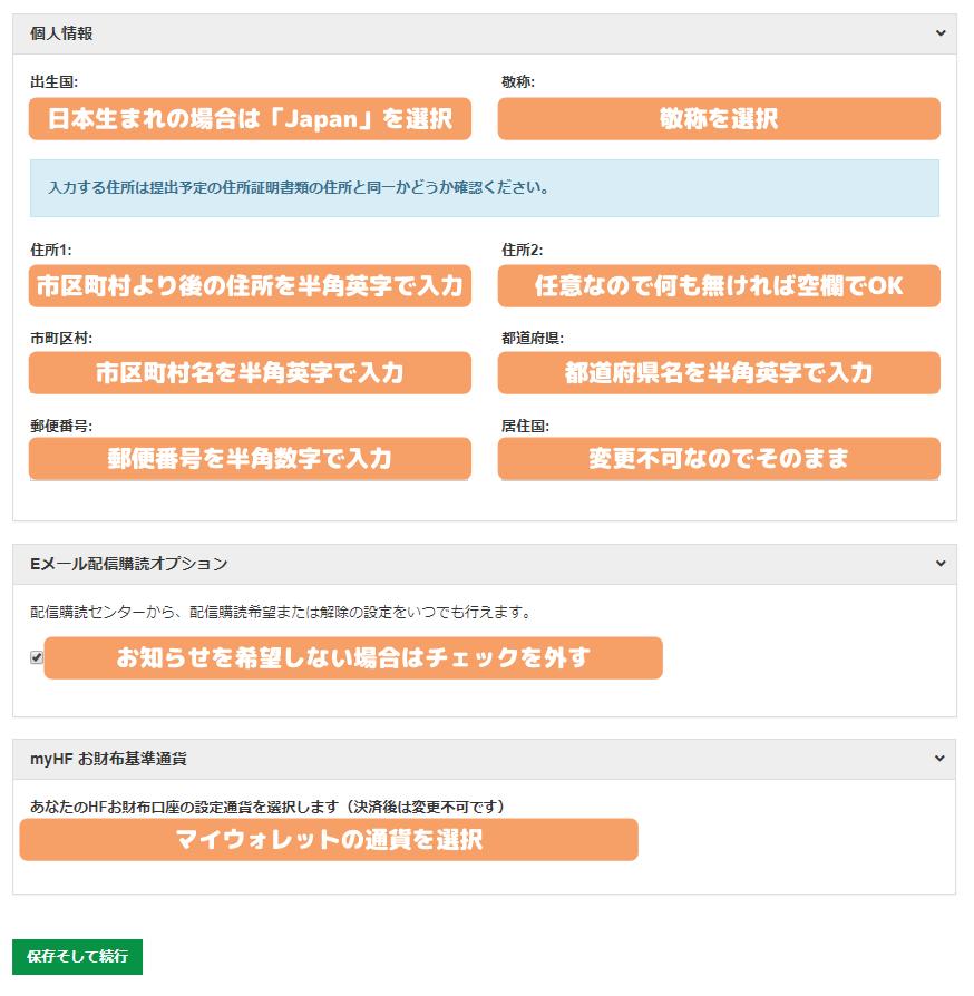 HotForexの口座開設(個人情報の入力)